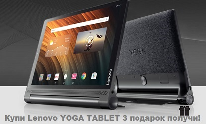 Планшет Lenovo YOGA TABLET 3